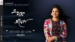 জানি জানি তুমি এসেছো      Jani Jani Tumi Esecho     Rabindra Sangeet    Singer - Anwesha