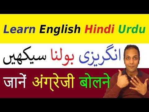 Xxx Mp4 English Urdu Speaking Practice Course Spoken English Hindi Learning Videos 3gp Sex