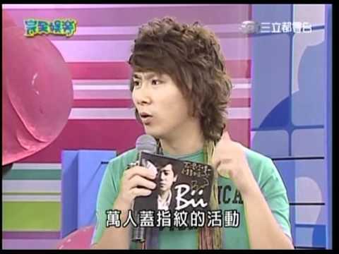 20100817-完娛-特別來賓Bii