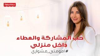 Sharing inside my home - Nancy Ajram / حب المشاركة والعطاء داخل منزلي - نانسي عجرم