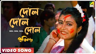 Dol Dol Dol | Pratikar | Bengali Movie Song | Victor, Debashree