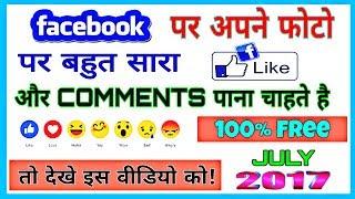 [July 2017] Facebook फोटो पर बहुत सारा like और comments कैसे बढ़ाये! देखे यह वीडियो!