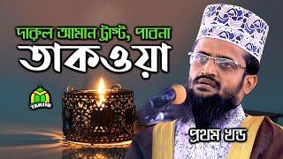 Bangla waz-Part-1 তাকওয়া-১ম খন্ড- মওলানা আব্দুল্লাহ আল আমিন