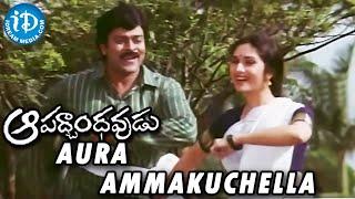 Aura Ammakuchella Song - Aapathbandhavudu Movie | Chiranjeevi | Meenakshi Seshadri | M M Keeravani
