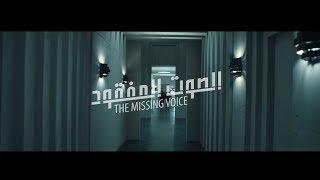 WE Ramadan 2018 Campaign - الصوت المفقود