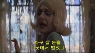 위대한 유산 (Great Expectations, 1998)  - Besame Mucho