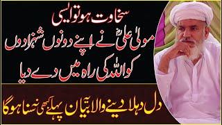 Qari Muhammad Ramzan Saeedi Old Bayan.. Hafiz e Quraan ki azmat