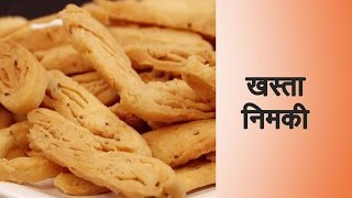 Nimki Recipe in Hindi निमकी बनाने की विधि | How to make Namkeen Namakpare at Home in Hindi