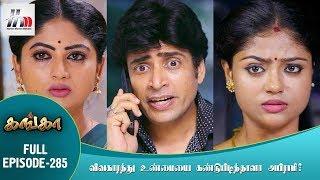 Ganga Tamil Serial   Episode 285   5 December 2017   Ganga Latest Tamil Serial   Home Movie Makers