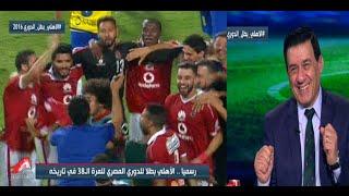شاهد احتفال  مدحت شلبي  بفوز الأهلي ببطولة الدوري 2015- 2016 علي  كليب  (احنا الأهلاوية)
