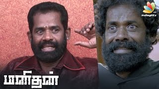 Manithan's Kamalakannan : Who made us cry in court scene | Tamil Cinema Celebs Interview
