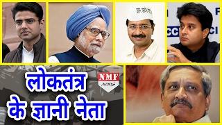 मिलिए India के Top 10 Educated Politician से | Don