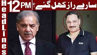 Is CM Shahbaz Involved in Fake Encounters? - Headlines 12 PM - 8 February 2018 - Express News