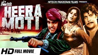 HEERA MOTI B/W (FULL MOVIE) - IQBAL HASSAN & NOOR JEHAN - OFFICIAL PAKISTANI MOVIE