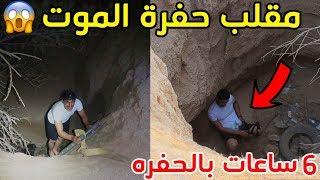 مقلب تركتهم في اخطر حفرة بالعالم/6 ساعات بدون ماء ولا أكل!!!😱💔⛔️