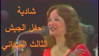 شادية حفل الجيش التالت الميدانى