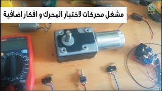 صنع جهاز بسيط لفحص و تجربة المحركات Driver motor tester Simple