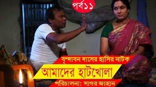Bangla Comedy Drama | Amader Hatkhola | EP - 11 | Fazlur Rahman Babu, Tarin, Arfan, Faruk Ahmed.