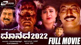 Manava 2022 – ಮಾನವ ೨೦೨೨|Kannada Full HD Movie|FEAT. Devaraj, Vineetha