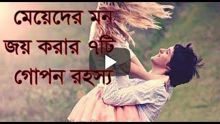 মেয়েদের মন জয় করার ৭টি উপায়। meyeder mon joy korar 7 ti upay | 2018 New Video | jahangir alam