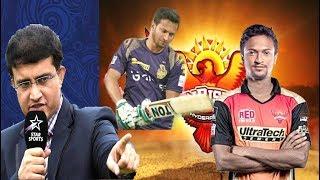 'দাম পায়নি সাকিব' আইপিএলের নিলামে অনিয়ম! মুখ খুললেন সৌরভ গাঙুলী! একি বললেন দাদা Shakib in IPL 2018