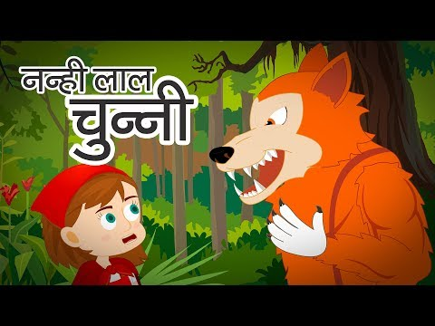 Xxx Mp4 Nanhi Laal Chunni Ki Kahani Hindi Moral Stories For Kids 3gp Sex