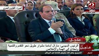 """الرئيس السيسي يطمئن الشعب المصري : """"محدش يقدر يمس حصة مياة مصر"""""""