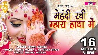 Mehandi Rachi Mhara Haathan Mein - Latest Rajasthani (Marwari) Video Songs