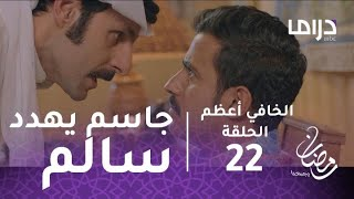 الخافي أعظم- الحلقة 22 - جاسم يهدد سالم للمرة الأولى