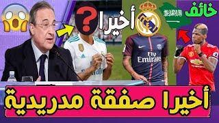 أخيرا ورسميا ريال مدريد يتعاقد مع نجم جديد وPSG يعرض نجمه للبيع على الريال وبوجبا خائف من السعودية