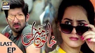 Khatoon Manzil Last Episode - ARY Digital Drama
