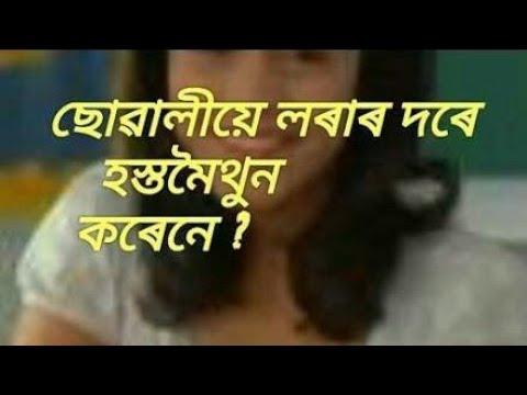 Xxx Mp4 Do Girls Musterbute In Assamese ছোৱালী বোৱাৰীয়ে হাত বা আঙুলি মাৰে নে আৰু কেনেকৈ 3gp Sex