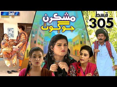 Mashkiran Jo Goth Ep 305 Sindh TV Soap Serial SindhTVHD Drama