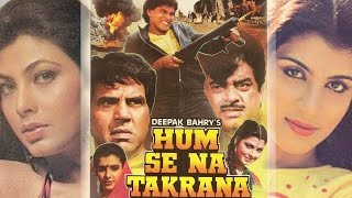 Hum Se Na Takrana (Bhojpuri) Full Movie | Mithun Chakraborty, Dharmendra, Shatrughan Sinha