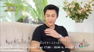 #Switch | หมาก - ปริญ สุภารัตน์ | 06-09-59 | TV3 Official