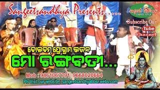 BOLBAM BHAJAN BY SANGEETSANDHYA, BBSR, RANGABATI KAUDI BHAJAN