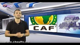 الكاف يسحب تنظيم الشان من كينيا ويتخد قرارا مهما بخصوص كأس إفريقيا 2019