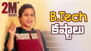 B.Tech Kashtalu || Mahathalli