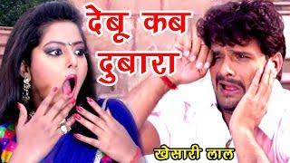 Khesari Lal का नया हिट गाना - Anjana Singh - देबू कब दुबारा - Bhojpuri Hit Songs 2017