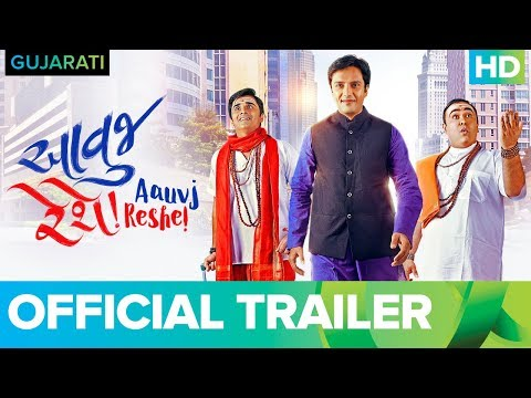#AavujReshe Gujarati Movie   Official Trailer   Digital Premiere On #ErosNow