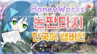 허니웍스 - 논판타지 한국어 랩버전( ノンファンタジー.RAP )