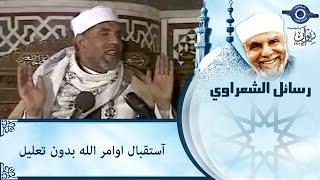 الشيخ الشعراوى | استقبال اوامر الله بدون تعليل
