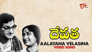 Devatha Movie Songs | Aalayana Velasina Video Song | NTR, Savitri