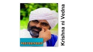 માયાભાઇ આહિર સાહિત્ય ની વાત , કૃષ્ણ ની વેદના !!!