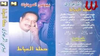 Bayomy ElMrgawy -  El Maal  / بيومي المرجاوي -  المال
