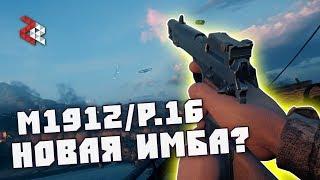 M1912/P.16 - НОВАЯ ИМБА? | BATTLEFIELD 1