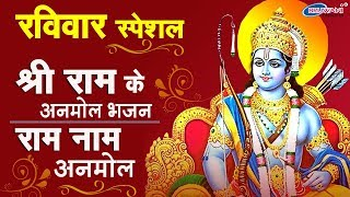 रविवार  स्पेशल :  श्री राम के अनमोल भजन : राम नाम अनमोल : Jai Shree Ram : Shree Ram Stuti