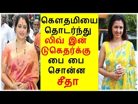 Shocking News! Actress Seetha Breakup With Sathish After Gowthami