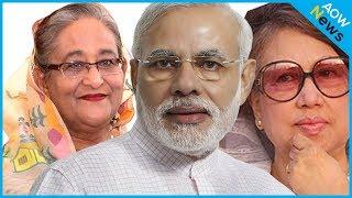 ভারতের বন্ধু হাসিনা ?? বিএনপি'কে অবহেলা ?  যা বলছে ভারত !! Sheikh Hasina | Khaleda Zia | India |