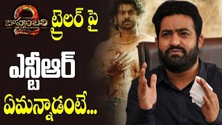 NTR Reaction After Watching Baahubali 2 Trailer | Bahubali 2 Trailer | Telugu Cinema